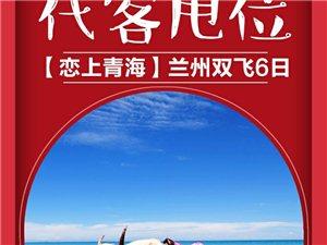 5.14【�偕锨嗪!壳嗪:�+茶卡�}湖+土族�L情�@+塔��寺+�F德地�|公�@�p�w6日跟�F游?399春秋