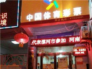 中国体育彩票站