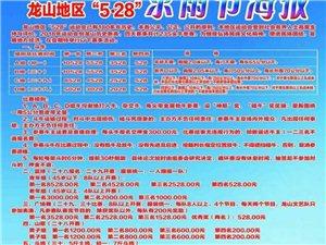 2019麻江龙山镇求雨节海报