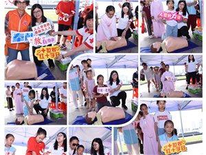 """珠海市红十字会举办纪念五?八世界红十字日""""爱心相伴,'救'在身边""""公益宣传游园活动"""
