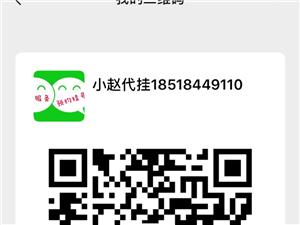 北京专业挂号服务18518449110