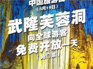 【福利】5月19日芙蓉洞免费免费开放一天