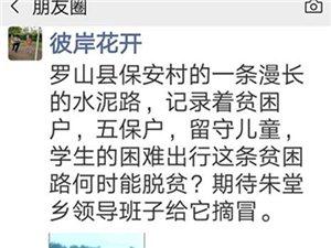 """河南信阳罗山县一条""""泥泞""""土路,牵挂着多少网友的心奶奶穿着胶鞋背着孩子在""""泥泞""""的土路上送孩"""