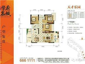 【学府名城】超笋超值超出想象97.46�O三房两厅,虚线和入户花园赠送10个平方平方中高楼层。合