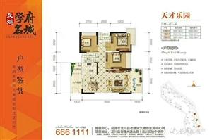 【学府名城】超笋超值超出想象97.46㎡三房两厅,虚线和入户花园赠送10个平方平方中高楼层。合