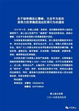 关于检举揭发以曹峰、方志平为首的恶势力犯罪集团违法犯罪行为的通告