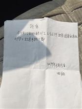 川Z2S619驾驶员王伟同志拾金不昧,值得表扬!