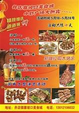 井店便民美食街4.14消夏大酬宾