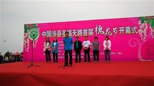 """中国涉县圣福天路首届""""槐花节""""开幕式!2019年5月18日周六"""