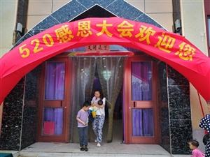 第五届520中国感恩节,感恩让教育更美丽!5.20中国感恩节,感恩有你!
