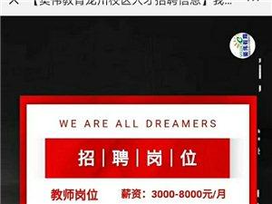 奕伟教育龙川校区高薪招聘优秀教师!!!