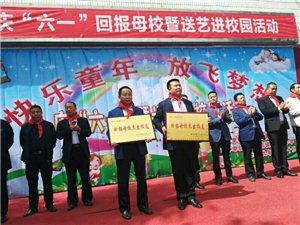 """山阳县高坝商会开展庆""""六一""""回报母校暨送艺进校园活动"""