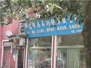【招聘】息峰县石硐镇诊所因业务拓展,现招护士二名,药剂师一名要求如下: