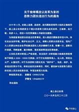 关于检举揭发以吴军为首的恶势力团伙违法行为的通告