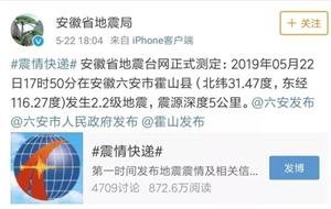 突发!安徽两县发生地震!
