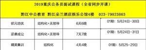 黔江省考面试课5月24日7天7晚和6天6晚今天下午2:00准时开班2019习语录汇总点击免费领