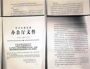 """""""文件造假怎样才不会被发现?""""?#21738;?#30340;中纪委"""