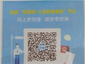 武功县贞元派出所:陕西互联网+公安政务服务宣传进行中