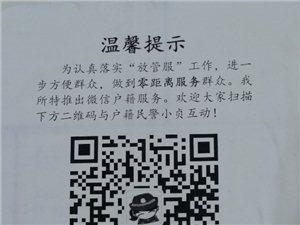 武功�h�元派出所:�西互��W+公安政�辗��招��鬟M行中