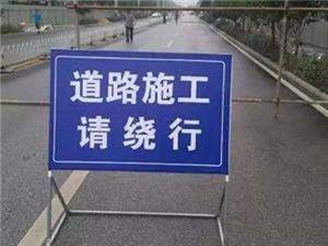 通告:寻乌县学习大道大路下至五里亭段实行交通管制,封闭施工,请绕行!