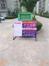 澳门银河注册市小王开锁店5555122