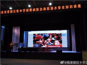 5月24日,临泉县疾控中心携手临泉红十字应急救援队,共同走进临泉田家炳实验中学,为他们进行了一堂结核
