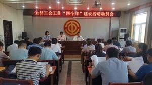 """涡阳县总工会部署推进""""四个年""""活动"""