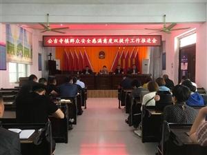 涡阳县公吉寺镇:部门联动、四措并举,再掀扫黑除恶宣传热潮