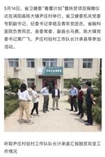 """安徽省卫健委""""春蕾计划""""暨扶贫项目捐赠仪式在涡阳县陈大镇尹庄村举行。"""