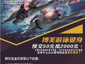 游泳健身,永葆青春