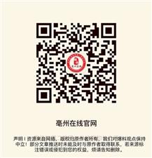 亳州一国企原副总经理涉嫌受贿案开庭审理(有视频)