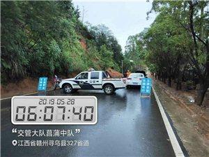 327省道寻乌段蹋方积水,临时交通管制,请广大司机朋友绕行,相互转告!
