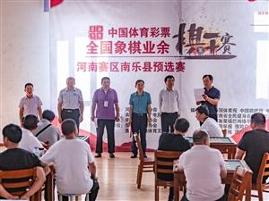 全国象棋业余棋王预选赛在福彩3d胆码预测举办