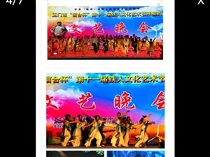 5月28日铁人文化艺术开幕式