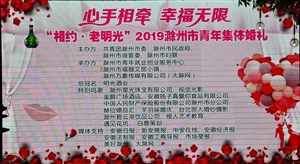 相约・老明光2019滁州市青年集体婚礼在花博园隆重举行