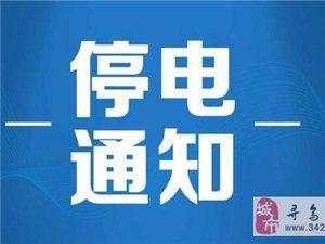停电计划:今早7时到晚9时寻乌三标水源临时停电【分享・收藏・备用】