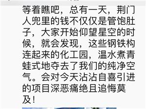 如今在荆门社区网已常见大家对刺鼻空气的吐槽了。我默默地翻出几年前在朋友圈发的帖子,无奈地一声叹息。难
