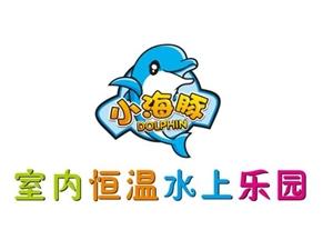 小海豚四季恒温儿童水上乐园