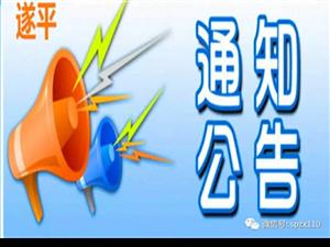 """金沙平台网址县交通运输局执法所集中开展""""三夏""""清障专项治理"""