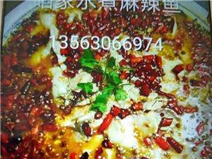 咱家酸菜鱼转盘西南角13563066974