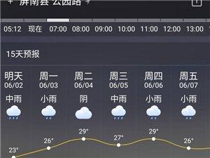 雨雨雨!厦地农耕节延期举办!