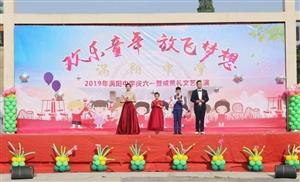 涡阳中学举办2019庆六一暨成童礼活动,现场……