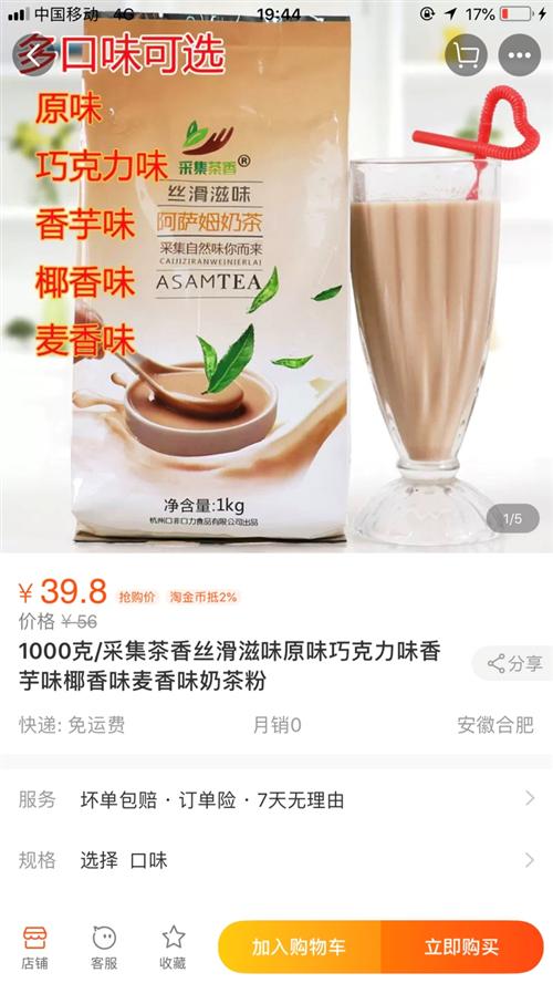 奶茶二十包,保质期还有一年多,价格优惠