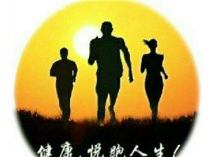 潢川悦跑团