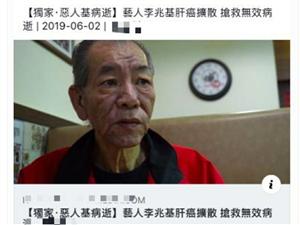 """李兆基因肝癌扩散病逝,终年69岁,""""四大恶人""""已去世三位"""