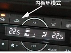 夏季车内空调内循环、外循环如何选择?