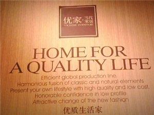 风格家具搭配,定制家具,窗帘,全屋软装设计,欢迎来优家家居店