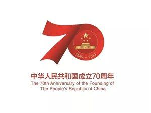 庆祝中华人民共和国国庆70周年标识