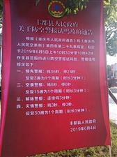 丰都县人民政府关于防空警报试鸣放的通告。