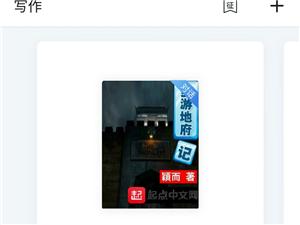 作家,《梦游地府记》6月9日网站首推,不知会长多少收入…